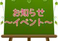 お知らせ イベント